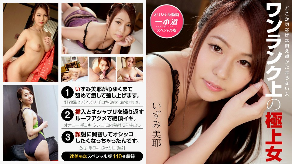 1Pondo 122219_001 Miya Izumi the best woman on a notch special edition