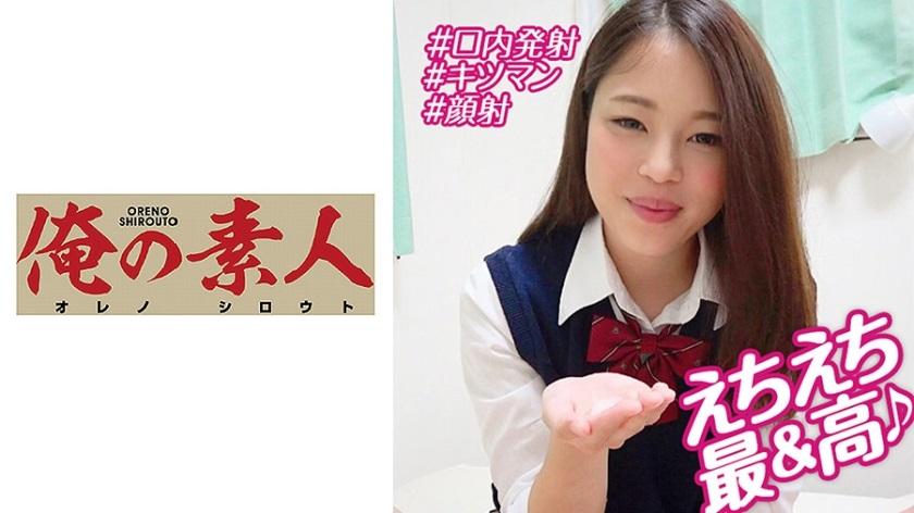 OREBMS-088 Natsuka