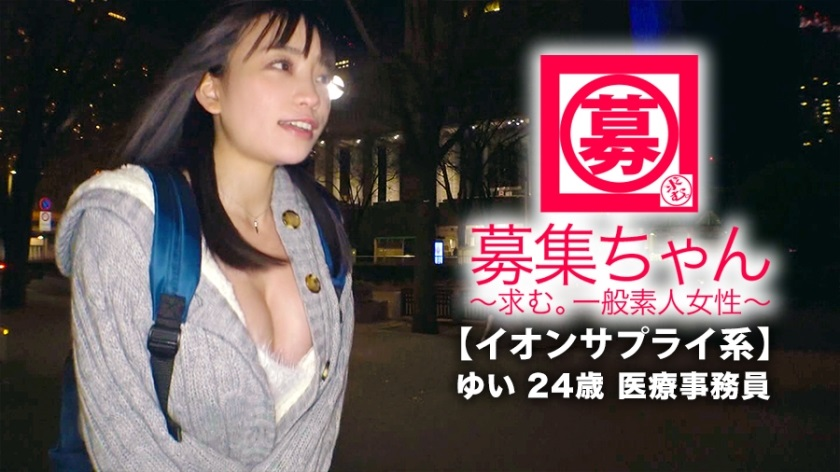 261ARA-363 Yui-chan coming She usually works as a medical clerk for her entry reasons I want to be fucked up
