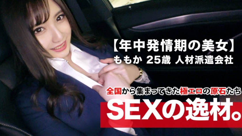 261ARA-390 Momoka chan visit Her application reason to work for a temporary staffing agency