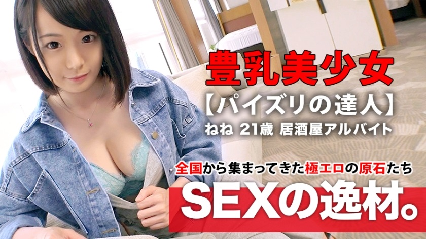 261ARA-399 Nene-chan visit! My dream is to open a tapioca store