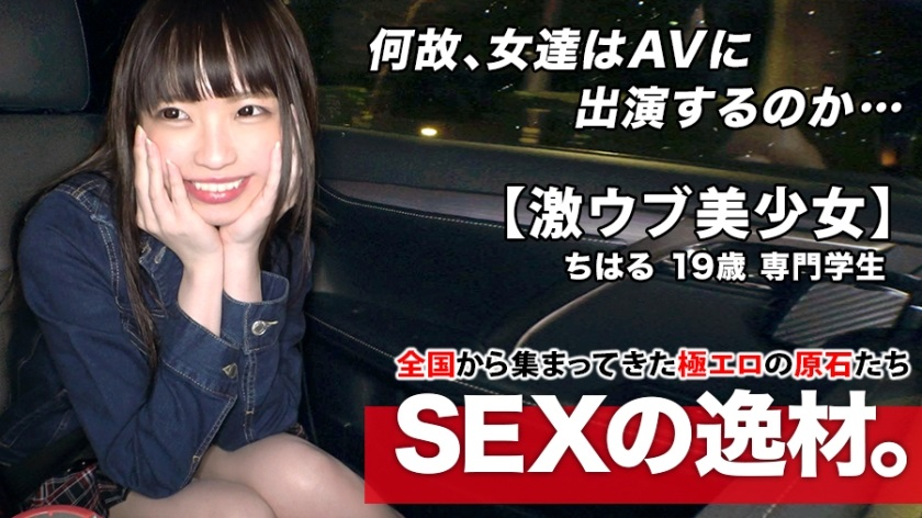261ARA-436 Even though she's a Ubu, she's horny Miraculous beautiful girl  Don't miss the climax SEX