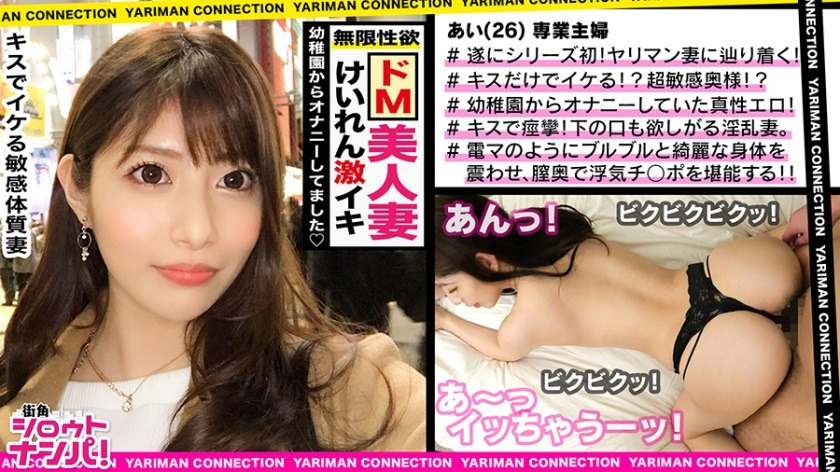 300MAAN-367 Nasty full-time housewife Ai chan 26 year old street corner shoot Nanpa