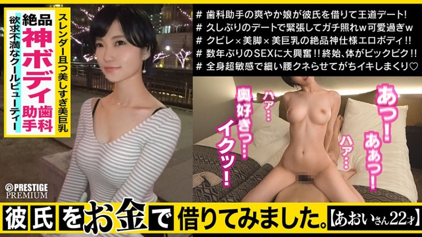 300MAAN-379 Dental assistant Aoi-Chan 22 years old