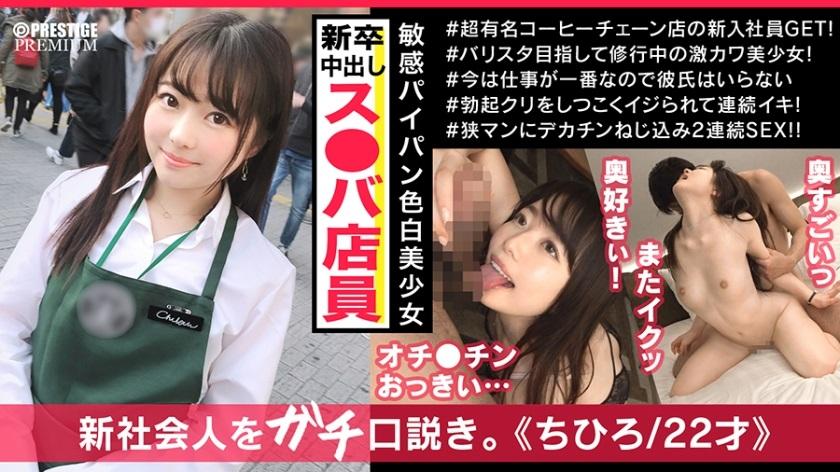 300MAAN-395 Ba New Employees Chihiro-chan Street Corner Amateur Nampa