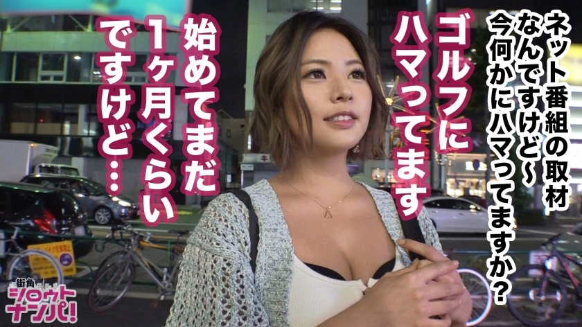 300MAAN-439 Sports addicted to golf that I found in Shibuya-ku, a gal who loves to play Kako-chan
