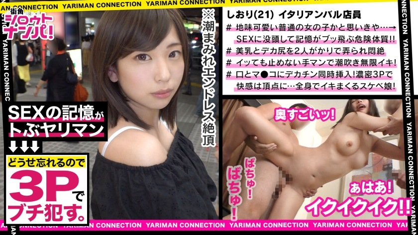 300MAAN-455 memory too immersed in SEX fly Warped! Cheap Iki while lesbian couples Blow