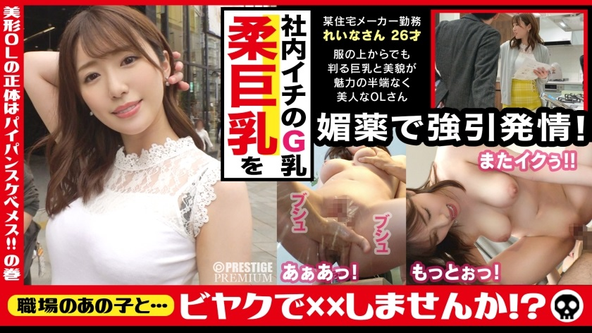 300MAAN-469 Are not you wanted to H and girls of colleagues? Amateur OL and Bakkori 3P project start-up! [This target] of erotic-house one to visibly lewd body! Shirahada rocket Breast
