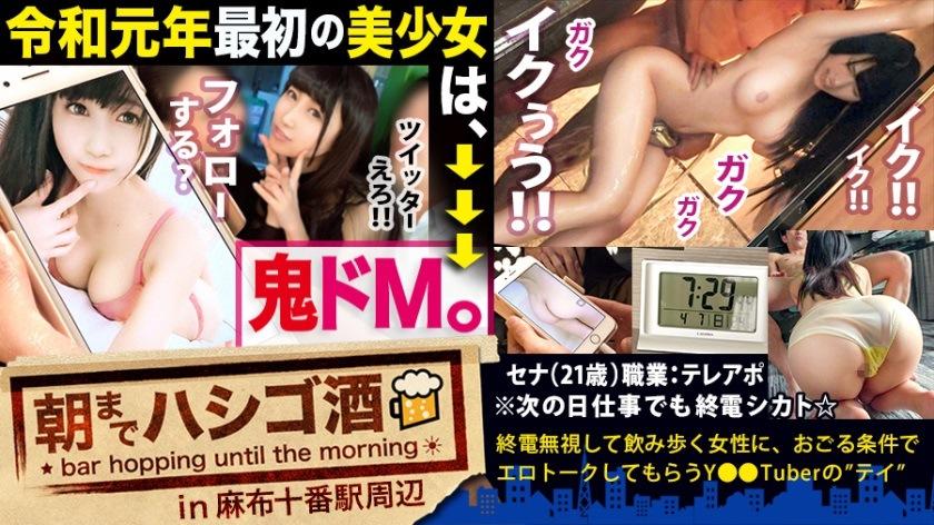 300MIUM-428 Hashigo Sake 44 in Azabujuban Station Sena 21 year old Teleapo