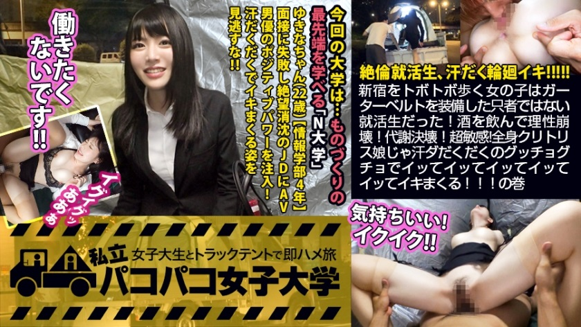 300MIUM-504 The job-hunting student who is not a deaf man with a garter belt is a sensitive girl of the whole body