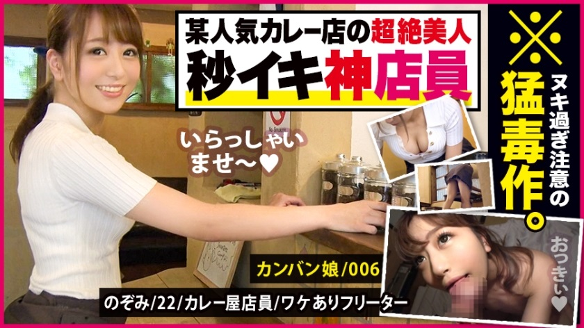 300MIUM-530 Gachinko beauty signboard girl to become a topic on SNS! ! The expression that is drowning in liquor and inviting with moist eyes