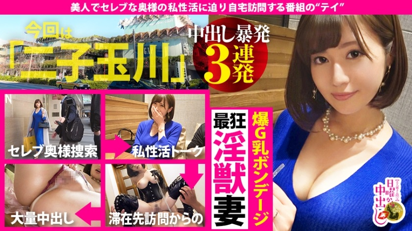 300MIUM-545 The most crazy erotic wife who keeps committing nipples! Entanglement saliva and lick the nipples