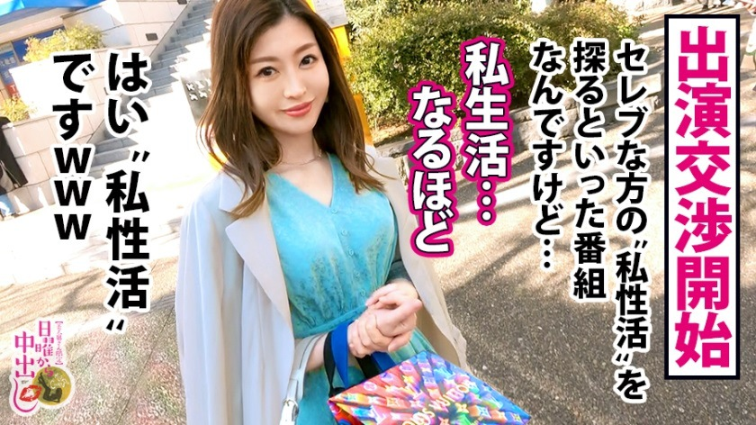 300MIUM-603 A real celebrity wife of Gachin Gachin who owns a main residence