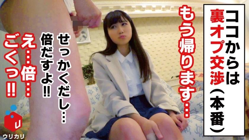 300NTK-178 Urikari 04 Sena Innocence juice overweight Nasty OL chan