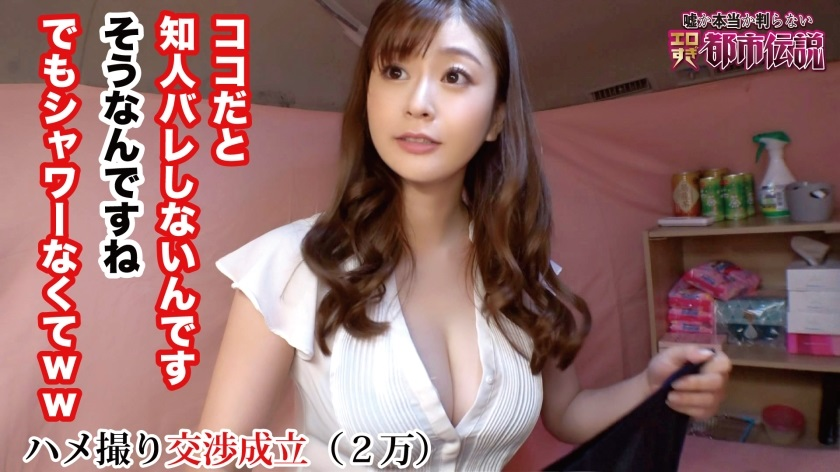 300NTK-204 Kamideki! ! Erotic wagon carrying a G cup bowl! Survey that extends to midnight