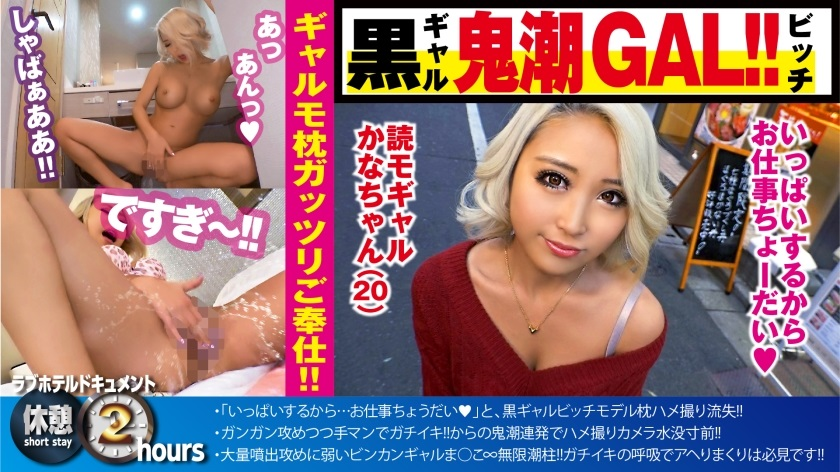 300NTK-321 The geyser Ma ○ Ko black gal's maca squirting shoot! ! Sensitive Ma ○ Ko that squirts Java