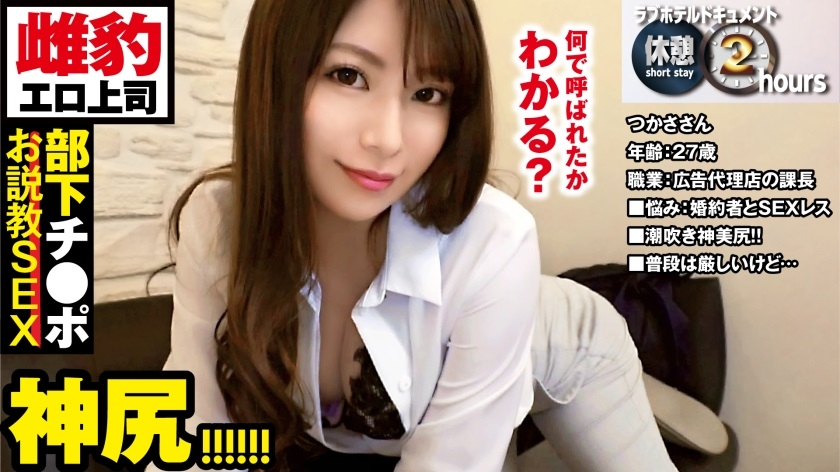 300NTK-324 Puriketsu beauty boss! ! Induce an in-house affair in the pose of the pre-ass shook female leopard