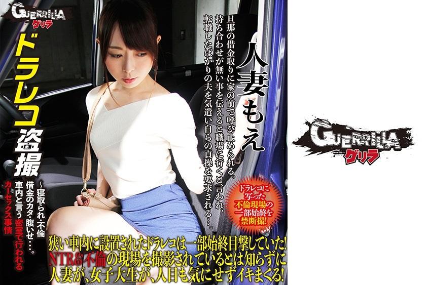 302GERBM-008 Moe