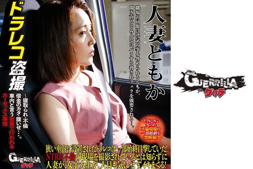 302GERBM-009 Tomoka