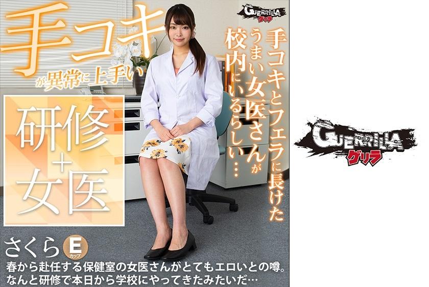 302GERK-241 Sakura