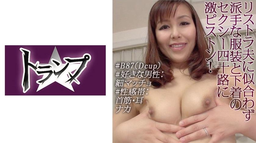 305TRUBM-028 Kana