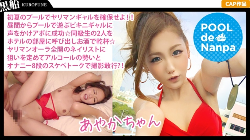 326EVA-027 Individual shooting pool wrecked  Ayaka ed] in the early summer of the pool case ensure the bimbo gal
