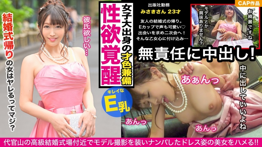 326KJN-001 Picking up girls from the wedding ceremony! The big breasted girl who works as