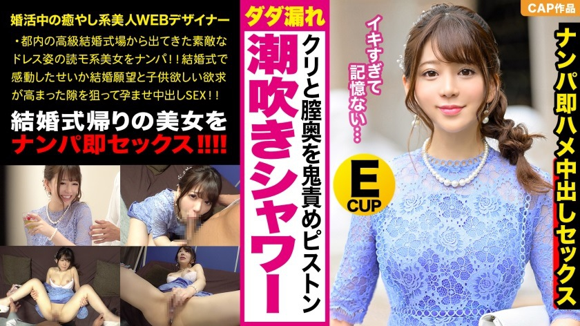 326KJN-004 The healing beauty of the admiration and the beautiful woman who is shaking shame shakes e cup Beauty Milk