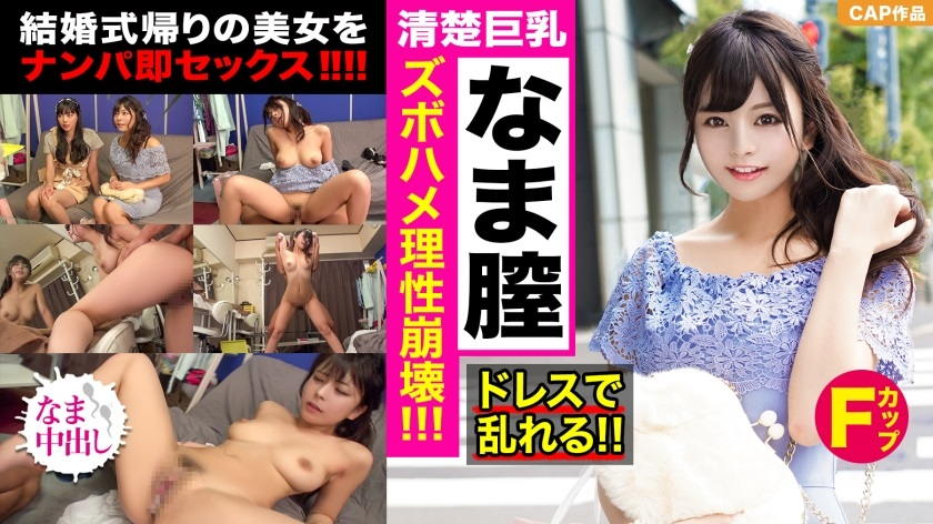 326KJN-008 without permission in the model class beautiful woman who Pies wrecked aimed at women who attend the wedding