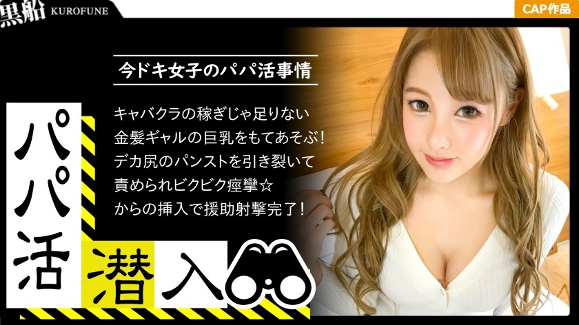326PAPA-014 And dad live'm broke big breasts GAL's personal photography ☆ cabaret earning money is insufficient aid shooting ww]
