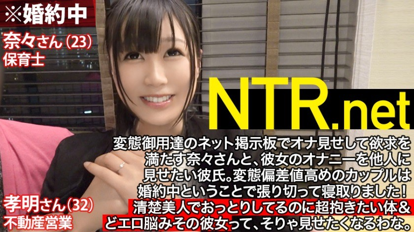 348NTR-003 Odori beauty 23 years old nursery teacher sexual convulsion and leakage can not stop as sexual skill of AV actor Body with a beautiful erotic