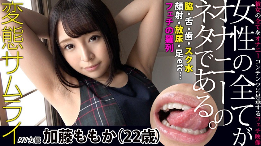 353HEN-003 Momoka Kato 22 years old leeveless dress and black tights