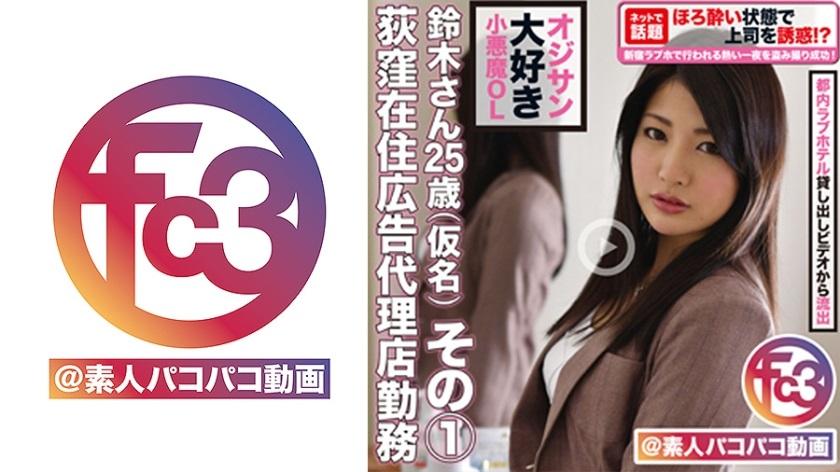 369FCTD-009 Suzuki-san