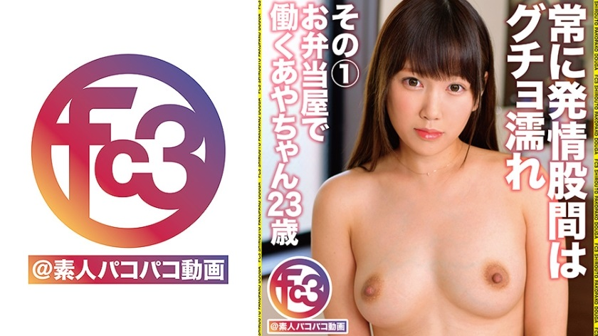 369FCTD-044 Aya-chan