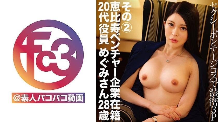 369FCTD-049 Megumi-san 2
