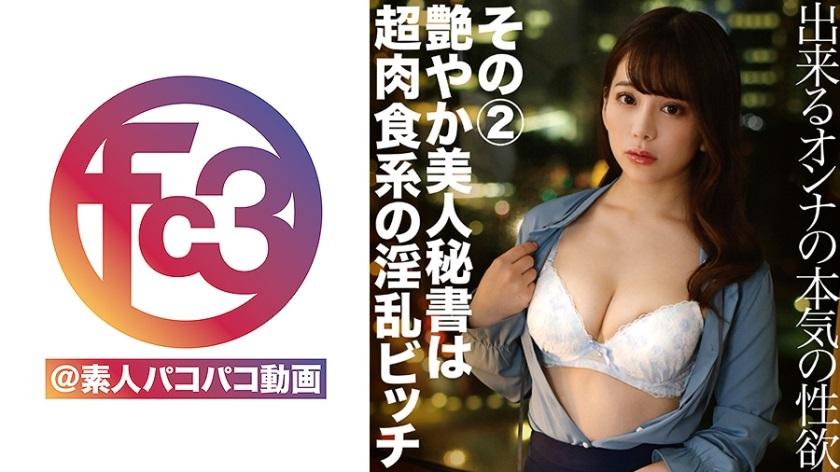 369FCTD-056 Nozomi 2