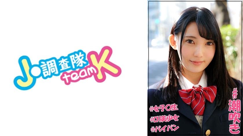 376JOTK-069 Haru-chan