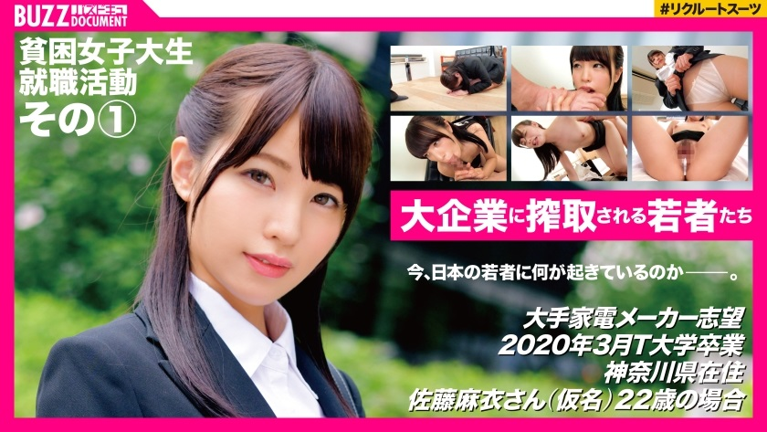 409BZDC-001 leading consumer electronics manufacturers aspiring March 2020 T University graduation Kanagawa prefecture Mai Sato