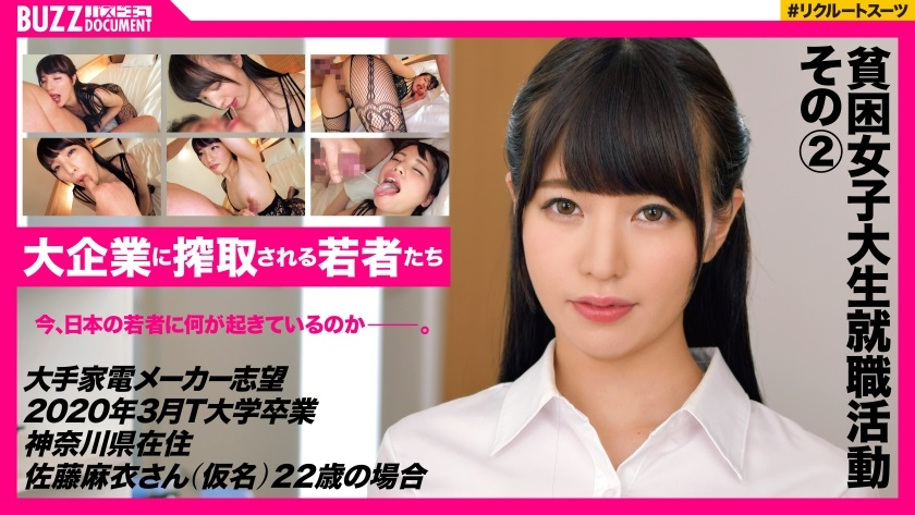 409BZDC-003 leading consumer electronics manufacturers aspiring March 2020 T University graduation Kanagawa prefecture Mai Sato