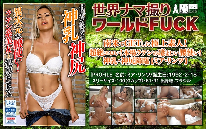 424PSST-014 Digital Exclusive – Worldwide Fuck Tour Caught On Tape – An Extreme Amateur We Picked Up In South America! She's Super Sexy With Godly Tits And A Godly Ass – Mia Linz