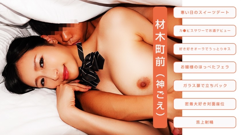440KAMIG-011 Zaimokucho-mae