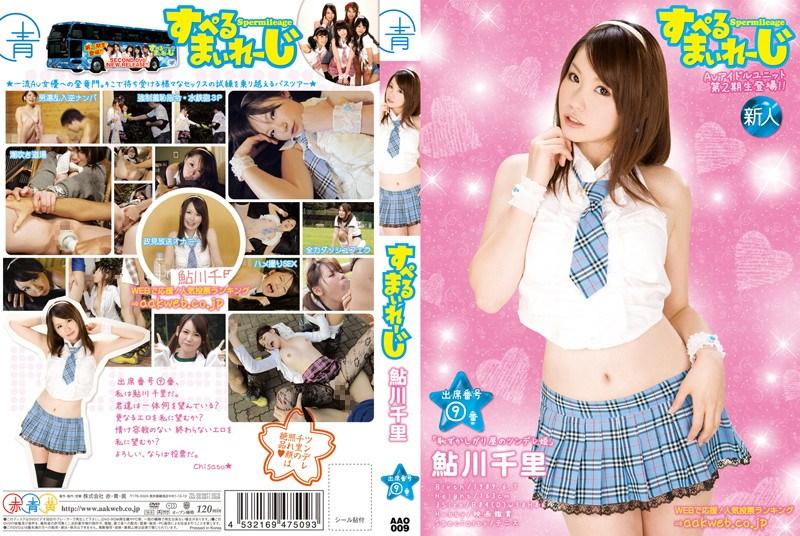 AAO-009 Ayukawa Senri No. 9 Mileage Attendance Number Spell