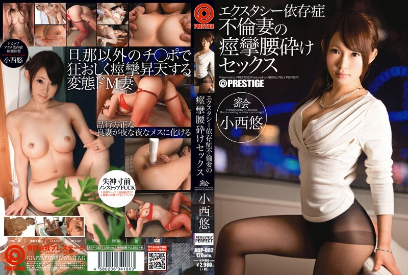 ABP-082 Convulsions Of Ecstasy Koshikudake Sex Addiction Affair Wife
