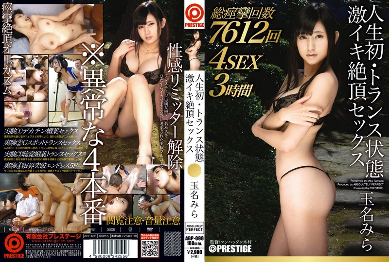 ABP-098 Life's First Deep-trance Alive Climax Sex Tamana Mira