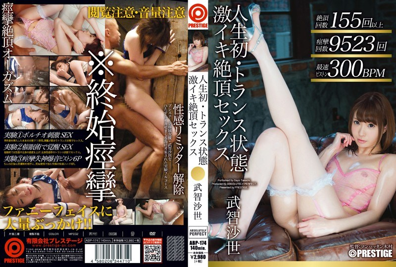 ABP-174 Life's First Deep-trance Alive Climax Sex Takechi Sayo