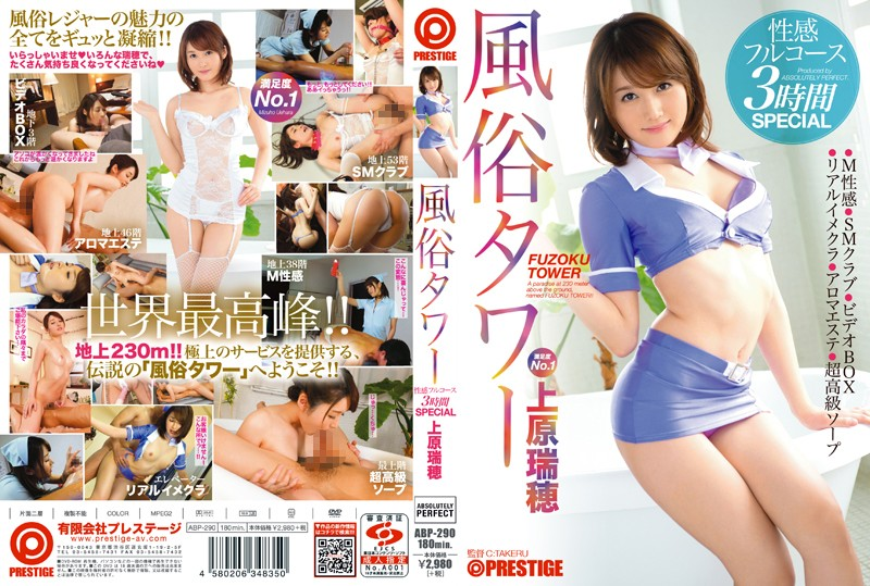 ABP-290 Customs Tower Erogenous Full Course 3 Hours SPECIAL Uehara Mizuho