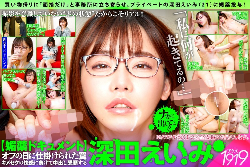 ACME-005 Aphrodisiac Documentary – She Fell Into A Trap On Her Day Off – She Gives In To The Pleasure Of Sex And Lets Herself Get Creampied – Eimi Fukada