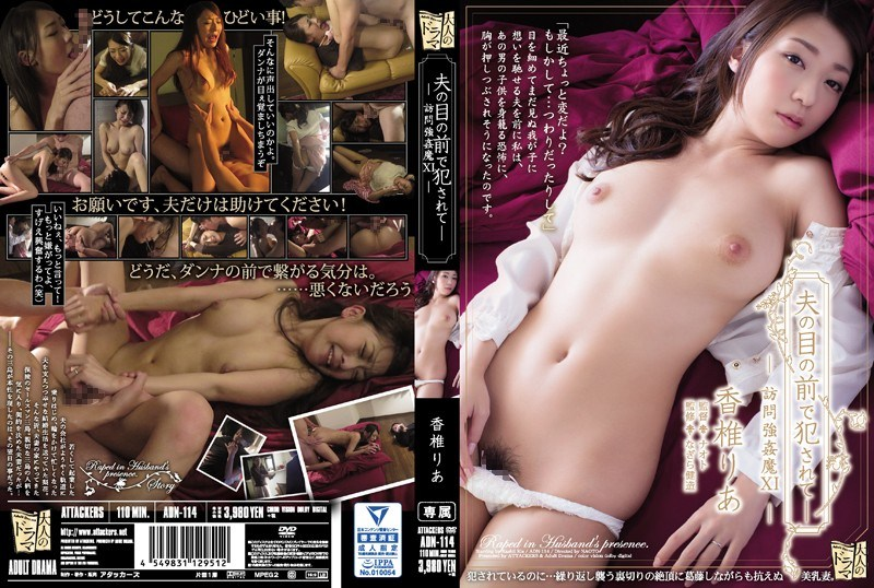 ADN-114 It Is Fucked In Front Of The Husband Of The Eye – Visit Rape Magic 11 Ria Kashii