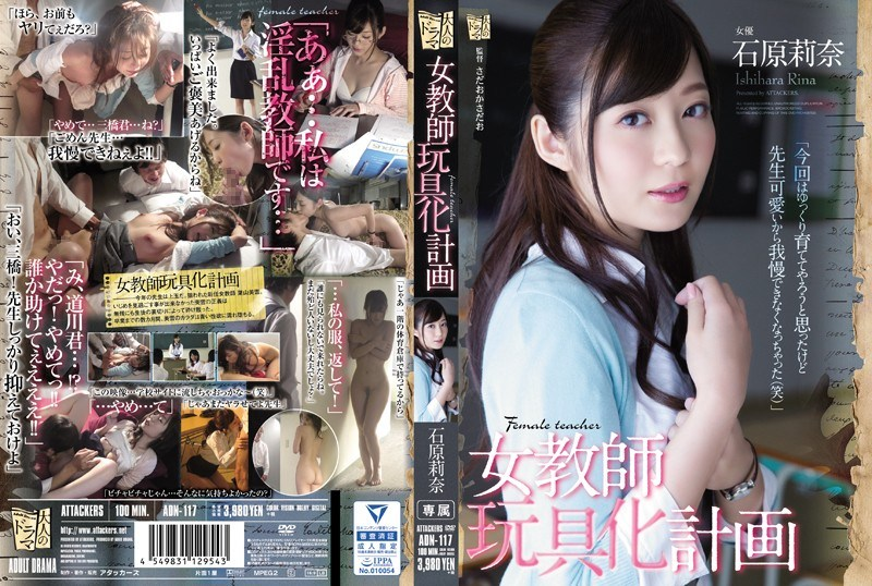 ADN-117 Woman Teacher Toy Plan Rina Ishihara