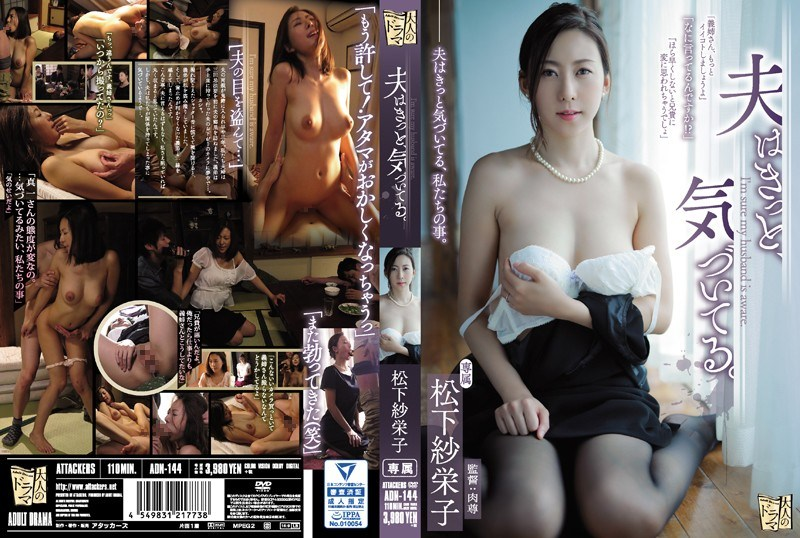 ADN-144 My Husband Is Surely Aware. Saeko Matsushita
